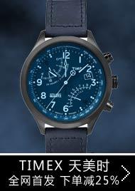 timex 天美时 全网首发 立减25%