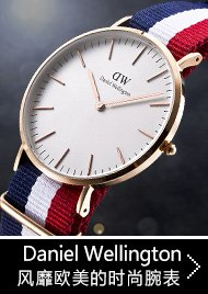 Daniel Wellington 风靡欧美