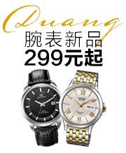 腕表新品299元起
