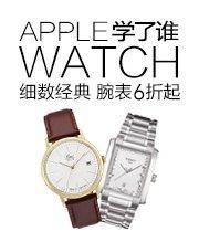 Apple Watch学了谁 经典腕表