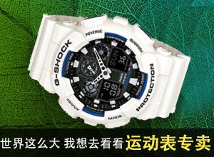 运动腕表专卖
