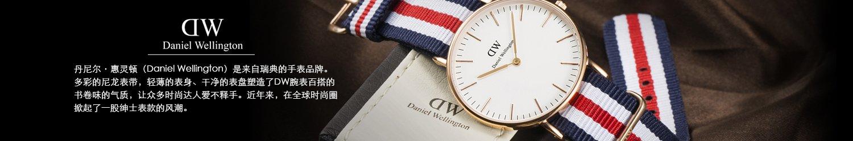 亚马逊腕表丹尼尔惠灵顿DW   Daniel Wellington
