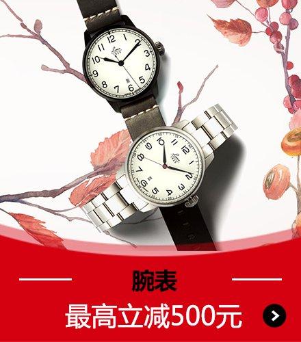 腕表最高立减500元
