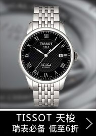 Tissot瑞表必备 低至6折