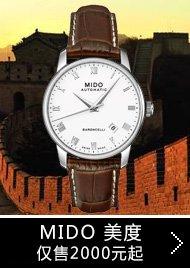 Mido 瑞表新鲜戴 仅售2000元(起)