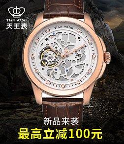 天王表新品最高立减100元
