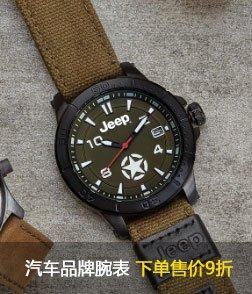 汽车品牌腕表