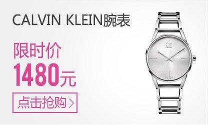 CK腕表限时价1480元