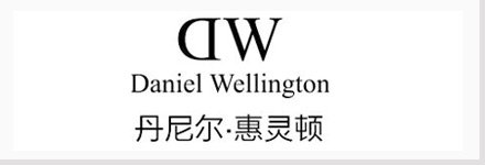 Daniel Wellington 丹尼尔·惠灵顿