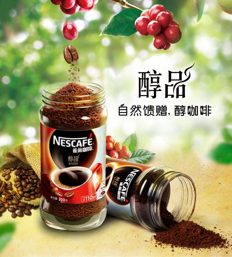 醇品自然馈赠,醇咖啡