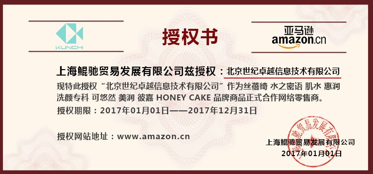 授权书2017-amazon.jpg