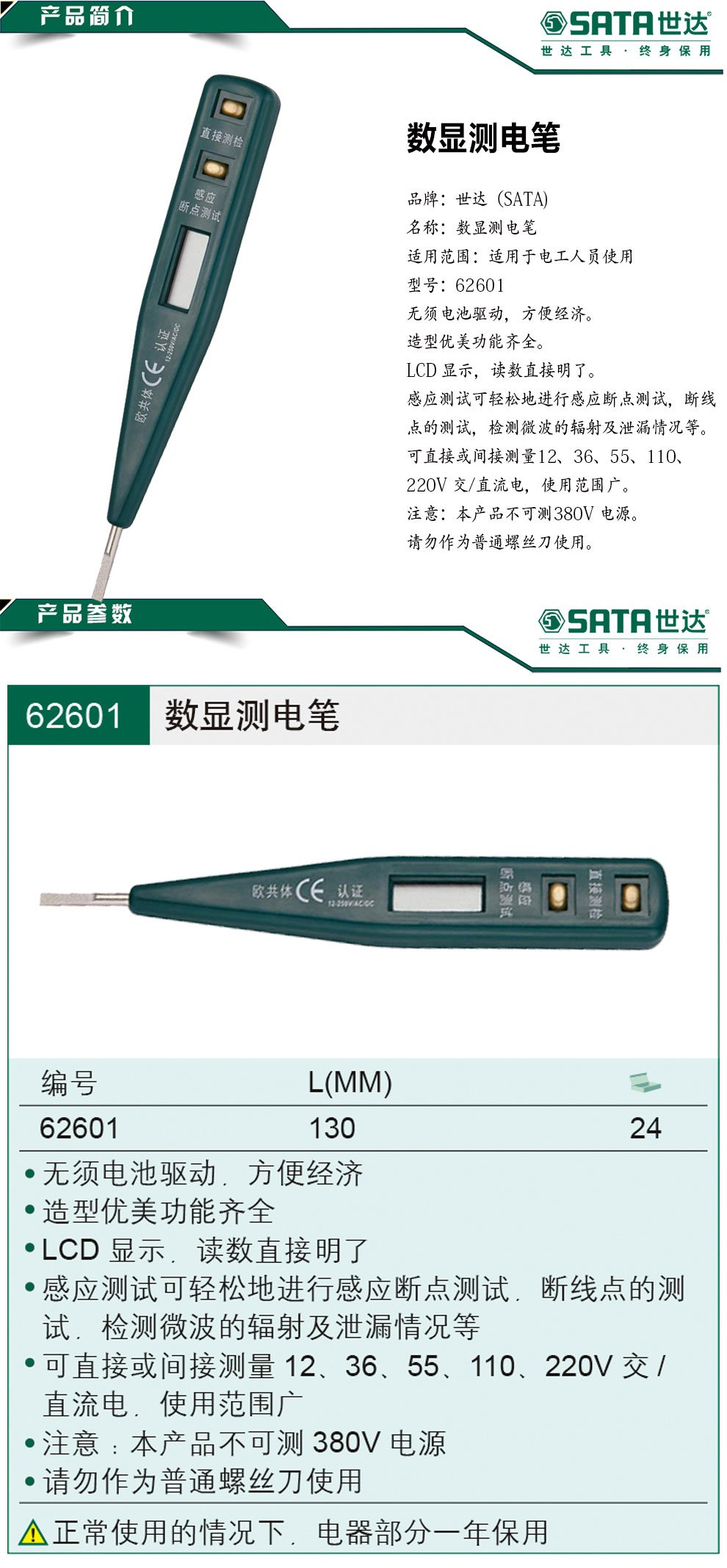 sata 世达 数显测电笔 试电笔 验电笔 62601(供应商直送)