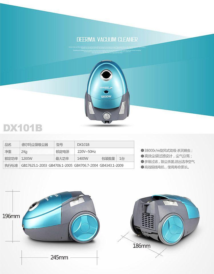 德尔玛迷你吸尘器DX101B