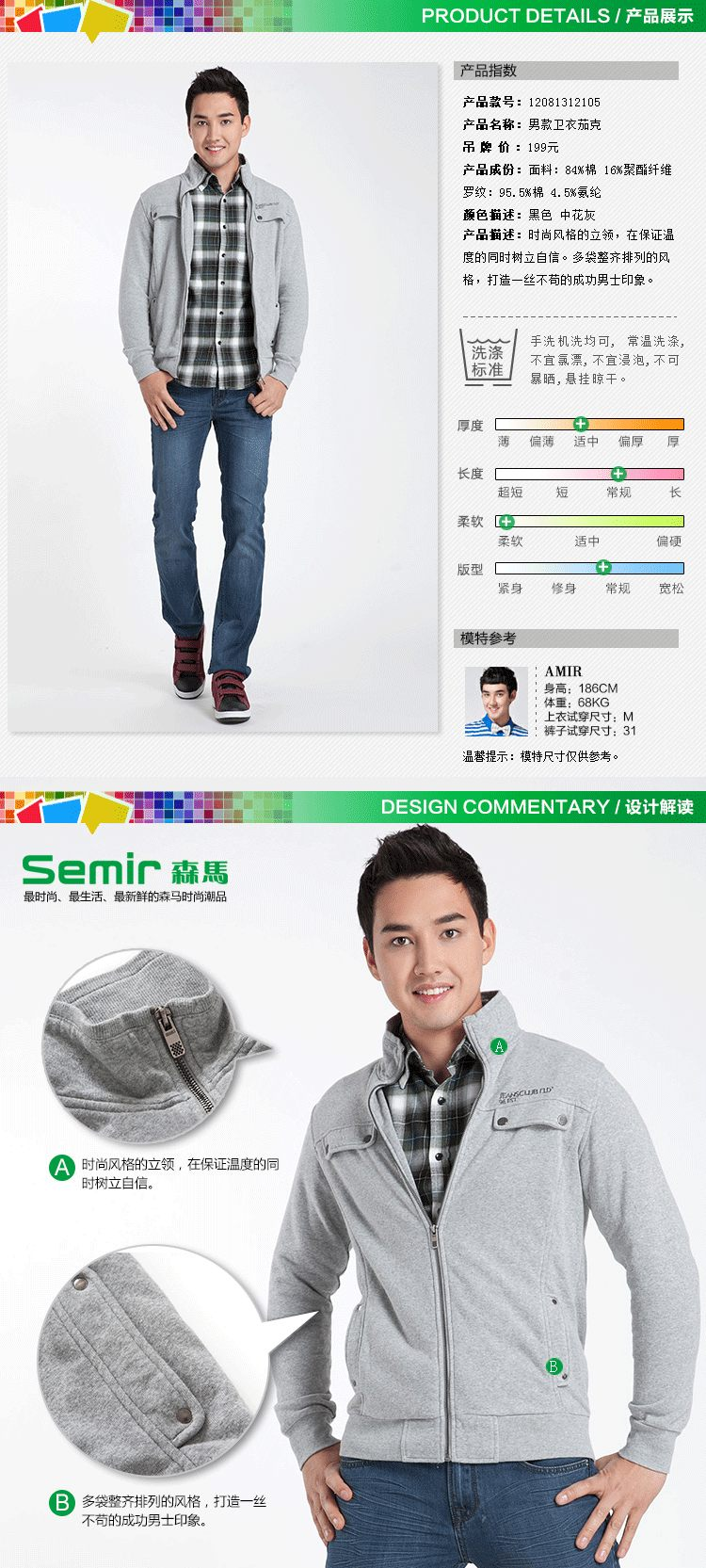 semir 森马服饰-亚马逊中国