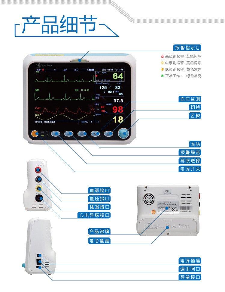 力康pc-3000多参数监护仪 测血氧,血压,体温,心电图,心率,呼吸
