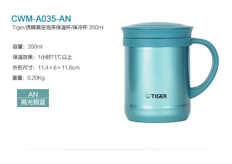 TIGER 虎牌 CWM-A035-AM办公型不锈钢真空带滤网保温泡茶杯350ml高光银蓝色