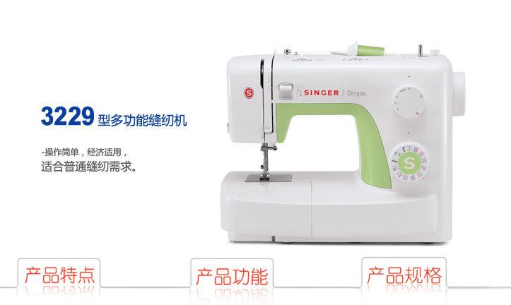 【我要买这个】SINGER 胜家 3229 家用电动多功能缝纫机 新低¥680包邮(¥980-300)