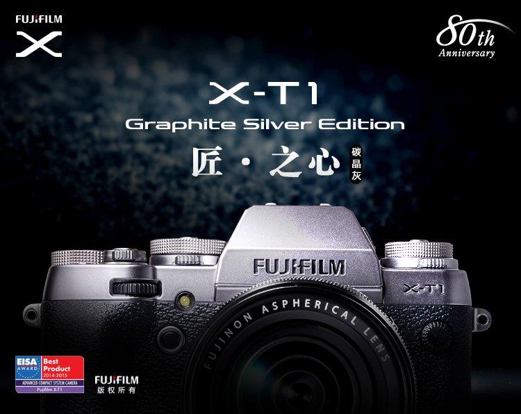 富士X-T1 碳晶灰 图片11