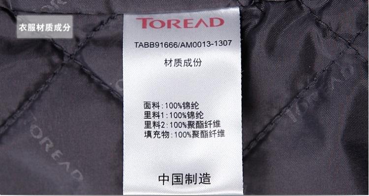 Toread 探路者 TREKKING 男式 套棉冲锋衣 TABB91666