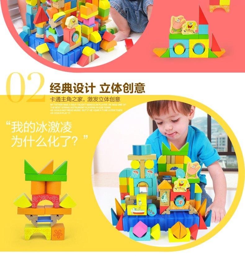 特宝儿 积木拼插玩具 140粒海绵宝宝海底世界积木 sb0065