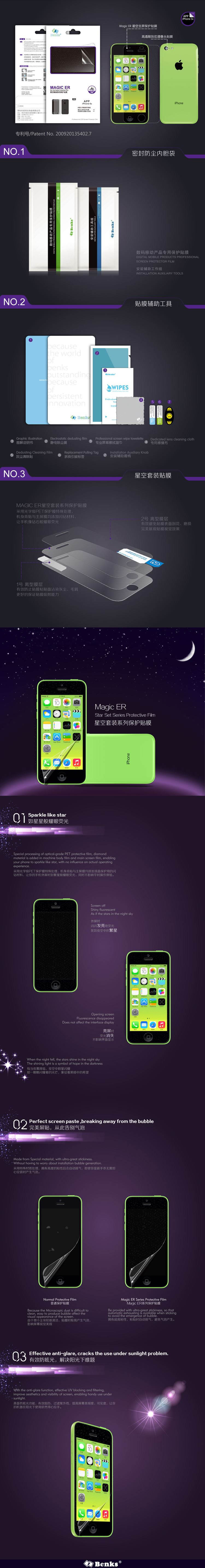 Benks 邦克仕 苹果iPhone5C Magic ER星空套装系列保护贴膜