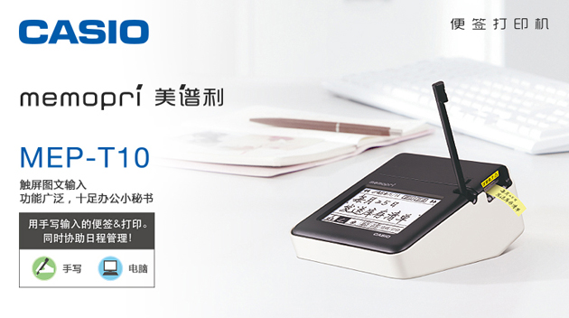 CASIO memopri美谱利 便签打印机MEP-T10
