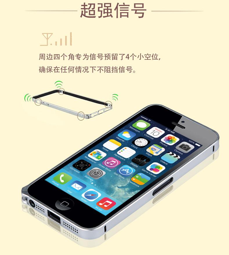 viken边框5/iphone5/5s海马扣手机金属信号苹果iphone5边框框干竹燕窝图片