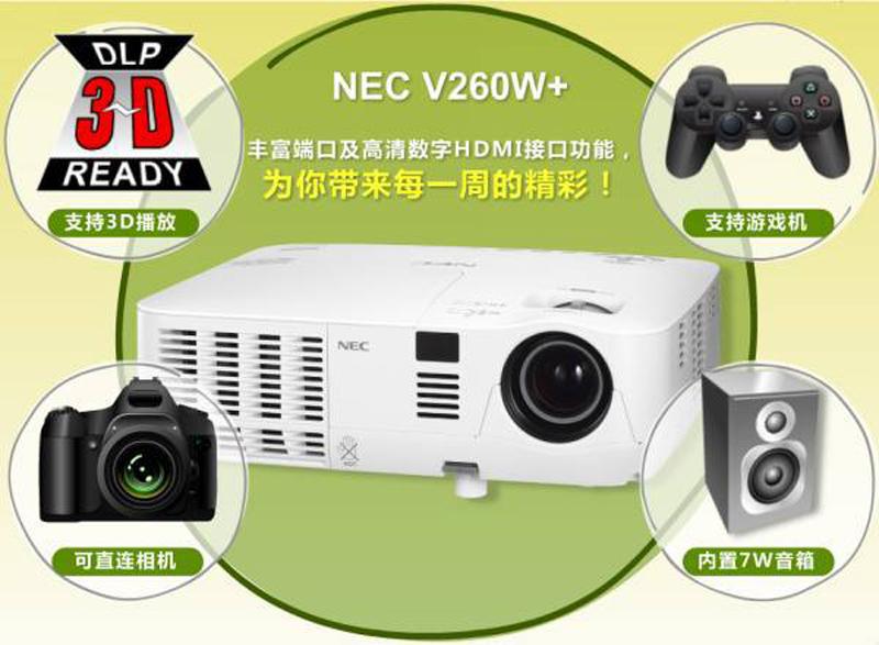 NEC V260W+ 家庭影院投影机5000小时超长灯泡寿命