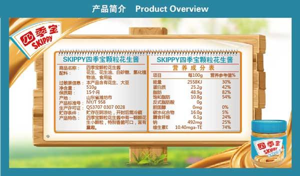 SKIPPY四季宝颗粒花生酱510g