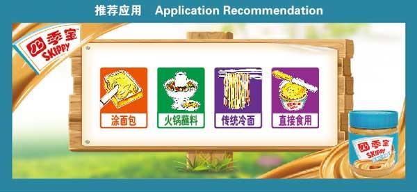 SKIPPY四季宝颗粒花生酱(510+90)g