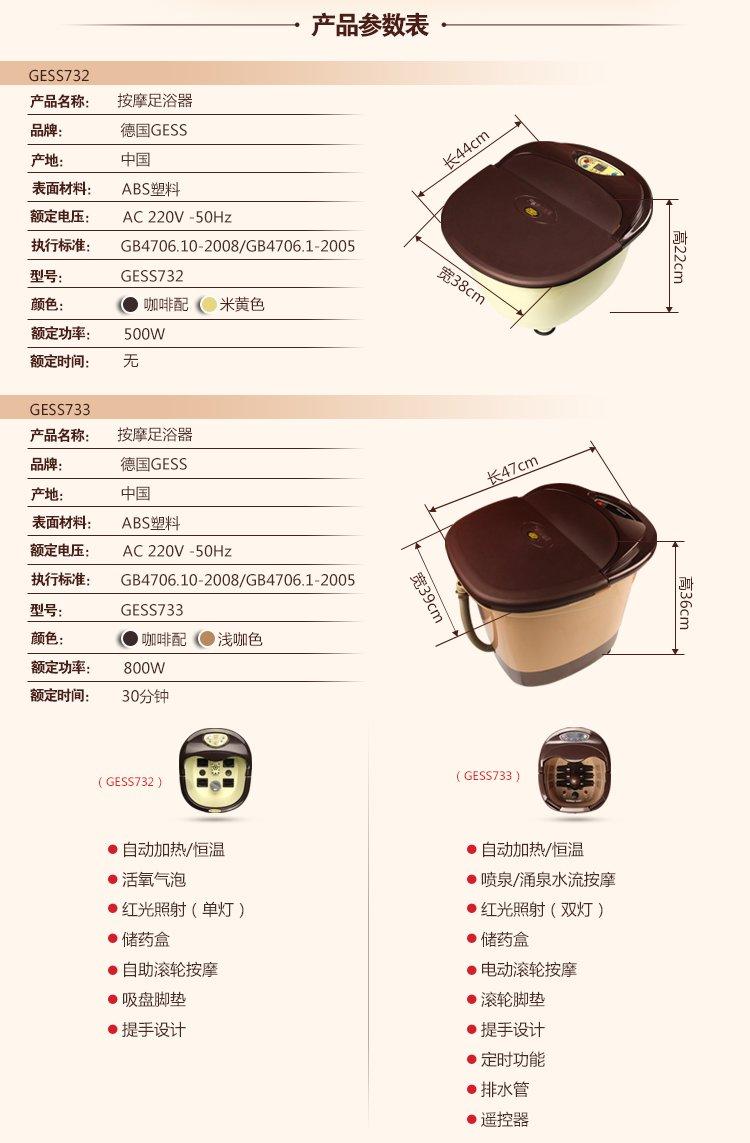 gess 德国品牌 足浴盆 gess733 高桶足浴桶 咖啡色