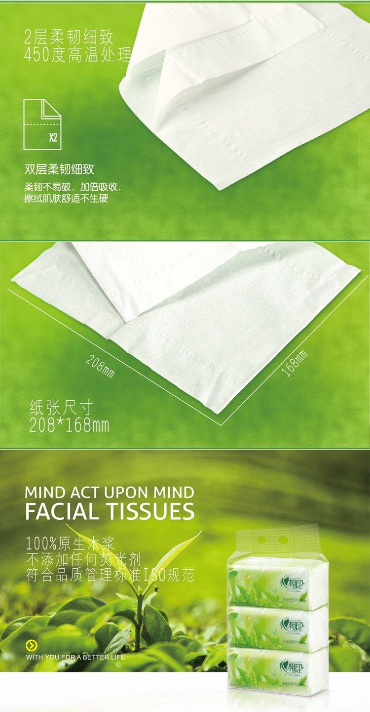心相印茶语系列二层200抽*3包塑装面巾纸