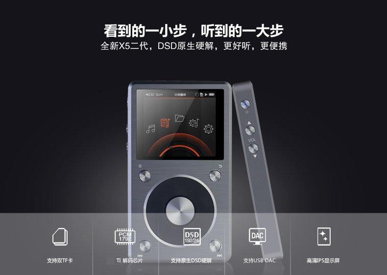 X5II播放器