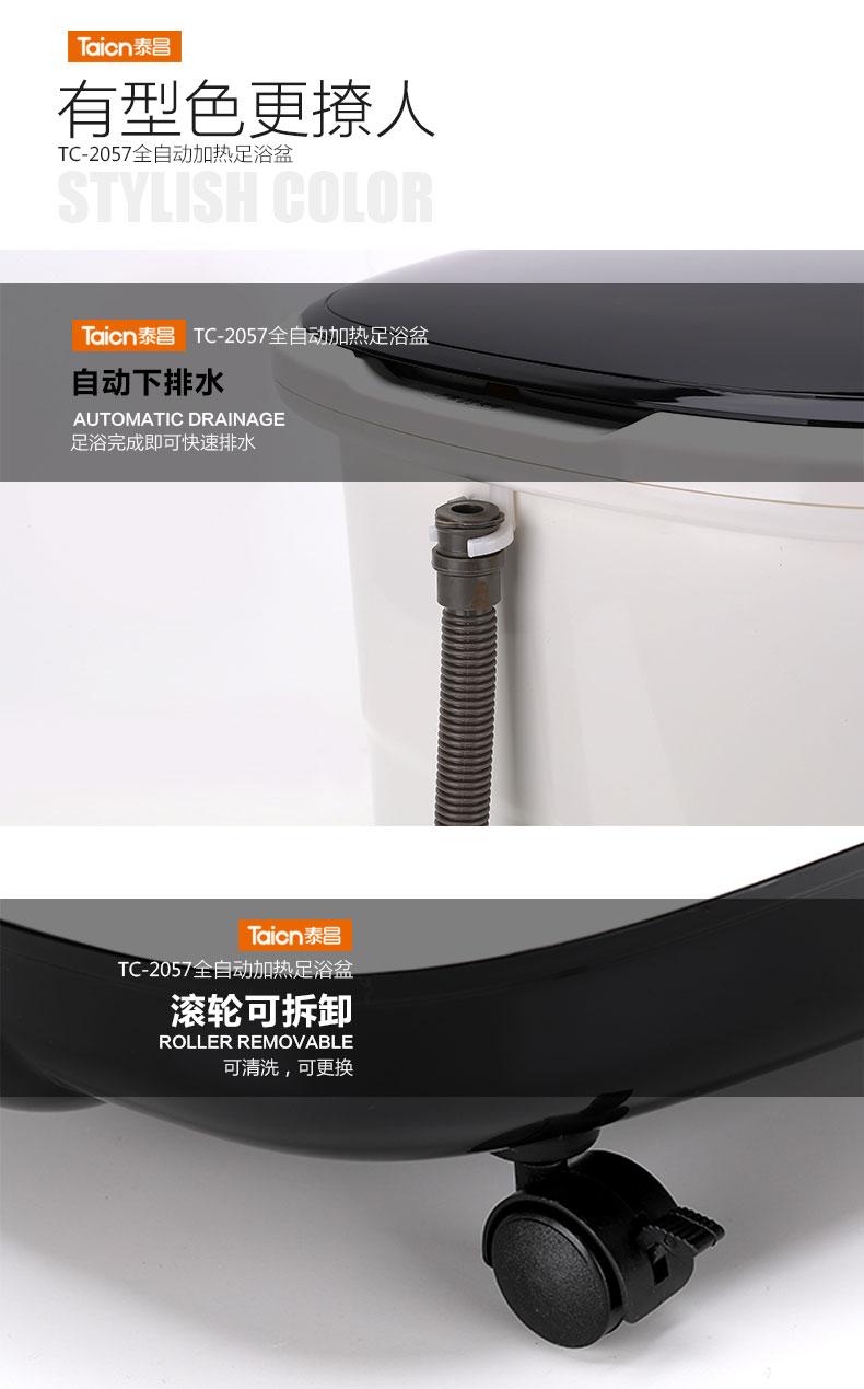 泰昌牌 金泰昌养生足浴盆 TC-2057(智能型升级版)(防感应电 磁动力双排电动滚轮)