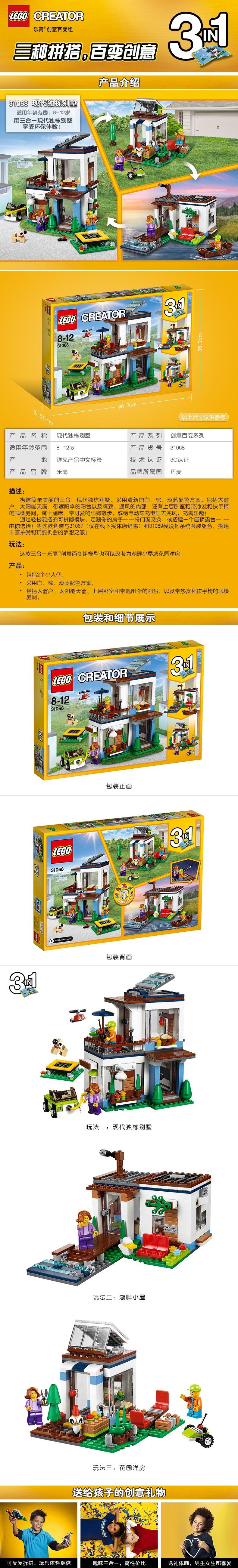 LEGO 乐高 Creator 创意百变系列 2017新品现代独栋别墅