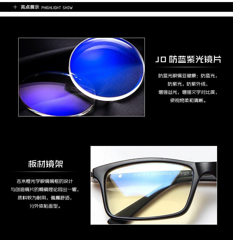 JIMMY ORANGE 中性 框架镜 JO7600G
