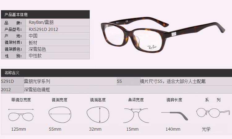 RAY-BAN 雷朋 中性 时尚板材高档近视光学配镜眼镜框 RB5291D