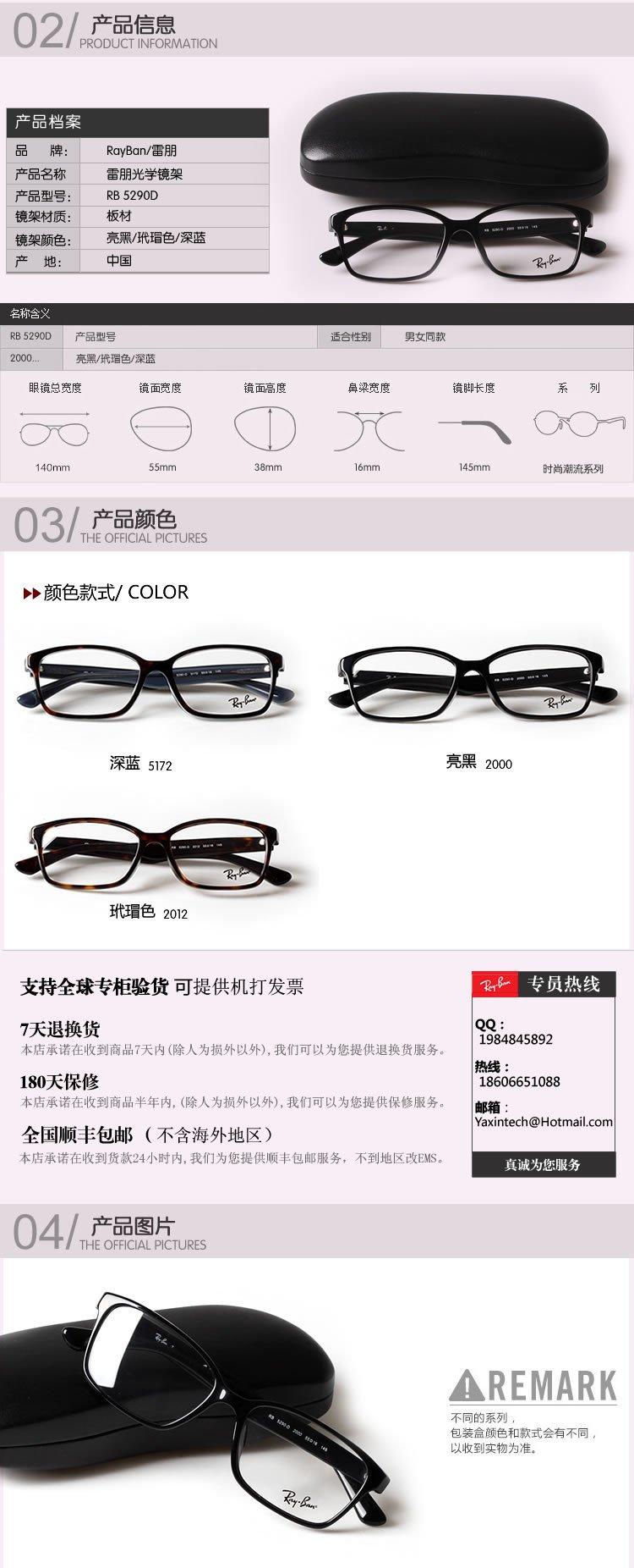 Ray-Ban 雷朋 眼镜框男女款板材近视光学眼镜架RX5290D