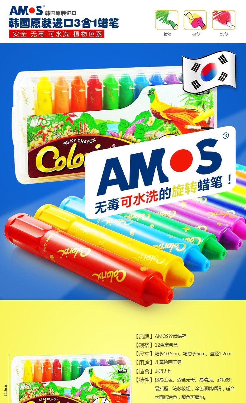 AMOS蜡笔套装