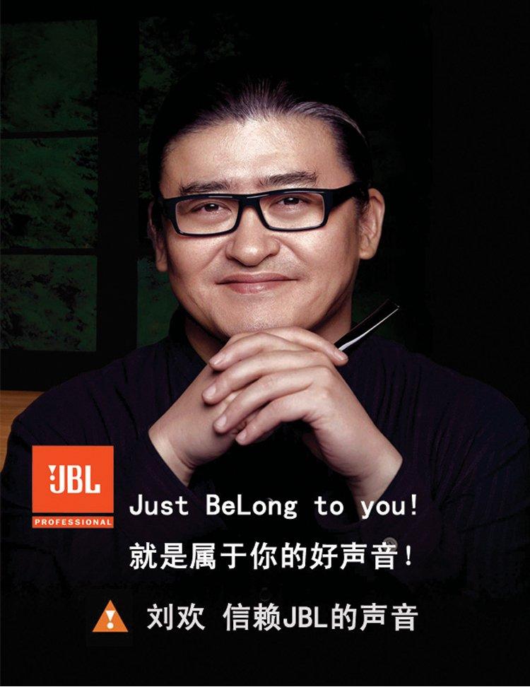 JBL lsr3系列刘欢