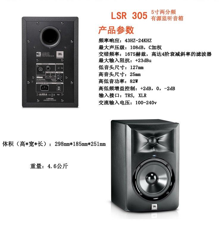 JBL lsr305介绍