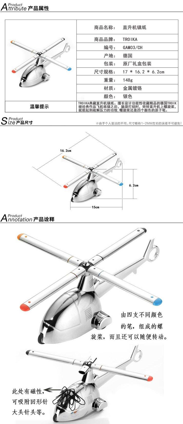 螺旋桨飞机纸镇GAM03/CH