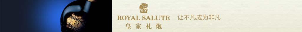 Royal Salute皇家礼炮21年苏格兰威士忌700ml