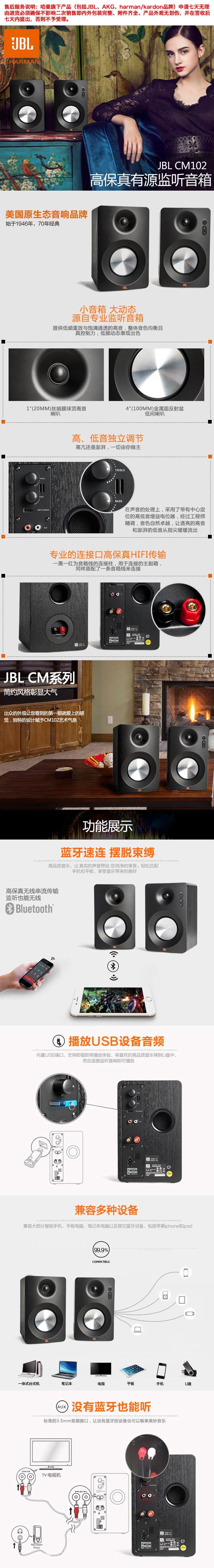 JBLCM102