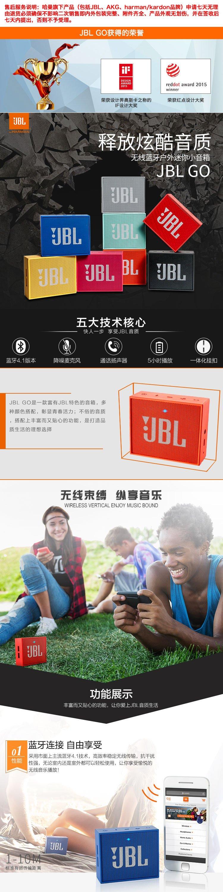 JBL音乐金砖