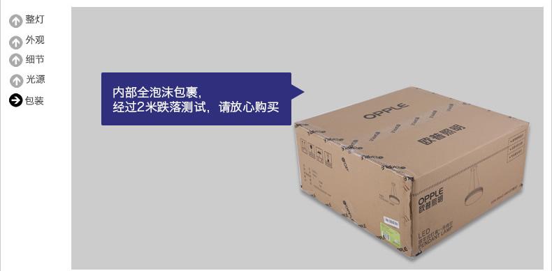 内部全泡沫包裹包装展示