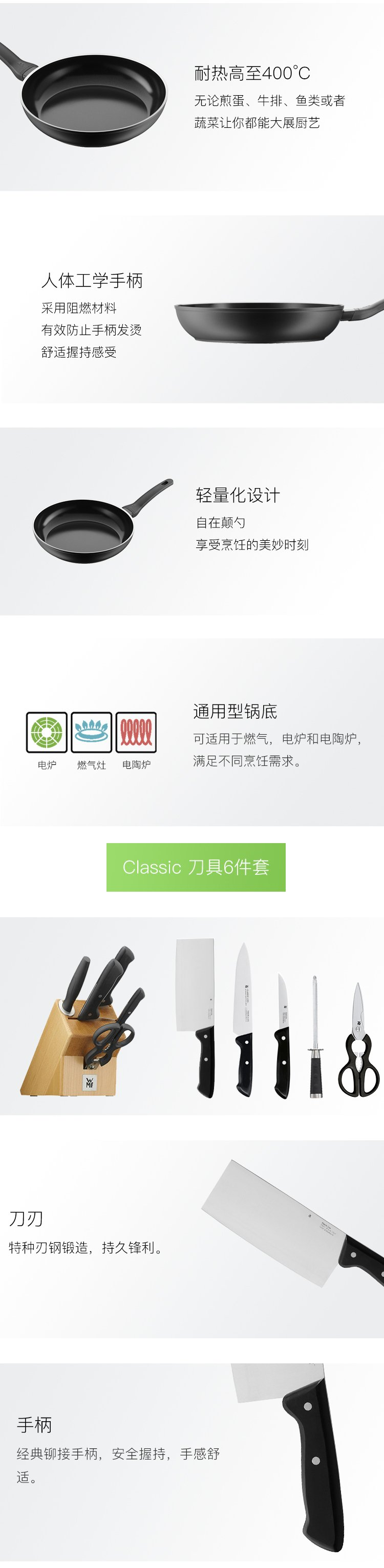 WMF 福腾宝 炒锅煎锅刀具套装