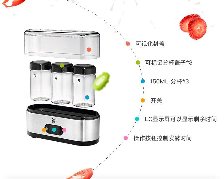 WMF 福腾宝yogert maker酸奶机(过热保护、LC显示屏)