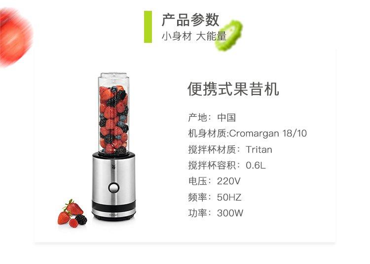 WMF 福腾宝便携式搅拌机 Smoothie to go果昔机(2017新款、300W大功率、Tritan材质便携杯)