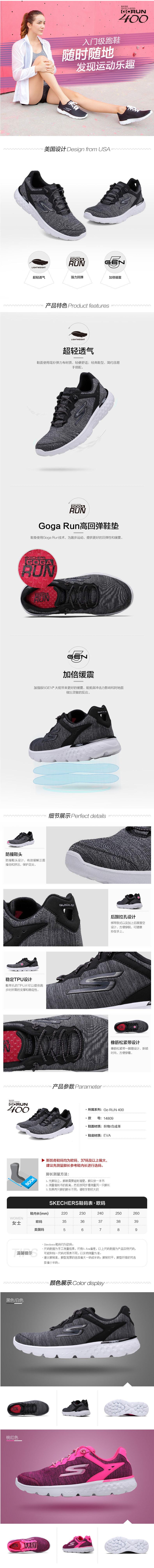 中国亚马逊:Skechers 斯凯奇* GO 女 GO RUN 400 轻质跑鞋 14809原价:¥499,现价:¥239.52